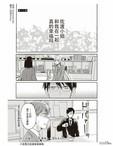 S佐渡小姐与M江村君漫画第15话