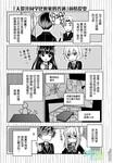 天贺井同学比想象的普通漫画第19话
