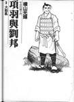 项羽与刘邦漫画第2卷