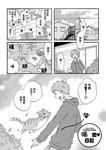 喵乐园!漫画番外02