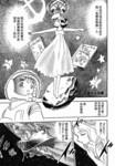 机动战士骷髅高达X 骷髅之心漫画第2话