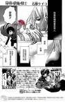 花嫁与驱魔骑士漫画第9话