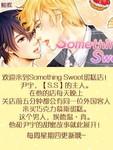 Something Sweet漫画第11话