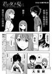 君逝之夏漫画第5话