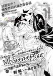 Mr.Secret Floor~有着沙漠香气的男人 漫画第3话