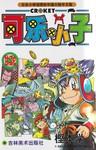可乐小子漫画第12卷