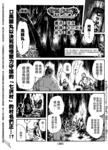 百足漫画第9话