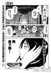 百足漫画第11话