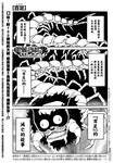 百足漫画第12话