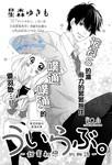 青涩之恋漫画第2话