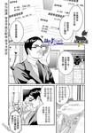 妄想高校教员森下漫画第58话