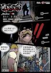 暗界追冥狩漫画第56回