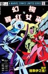 幻视与猩红女巫(1982)漫画第1话