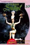 芭蕾群英漫画第9卷