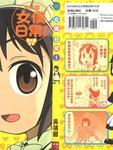 女仆日常漫画第1卷