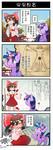 东方×小马漫画第31话