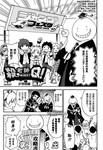 杀老师Quest漫画客串版06