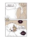 魔界育儿日记漫画第5话
