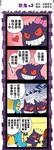 宝可梦四格广场漫画第6话