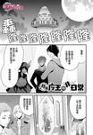 隐居魔王的非日常漫画第7话
