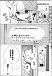 零之魔法书 四格漫画第4话