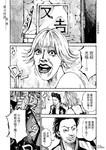 残响漫画第14话