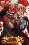 安吉拉:冥界女皇漫画第3卷