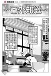 苏生战铳漫画特别篇:番外知逊