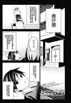 CHAOS;CHILD 混沌之子漫画第5话