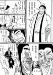 剑客短篇集漫画第16回