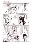杉菜与小伙伴们漫画第46-55话