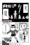 阿松漫画第7话