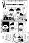 阿松漫画第11话