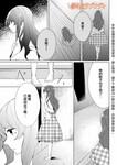绯色狂诗曲漫画第8话