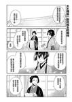 明治带花女子同盟漫画第5话