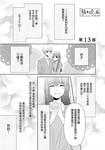 排第四的许婚候补漫画第13话