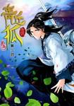 青丘狐传说漫画第2回