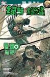 绿箭侠与黑金丝雀漫画第25话