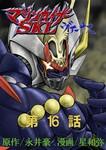 魔神凯撒SKL Versus漫画第16话