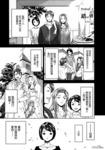 你与我的足迹~time travel春日研究所~漫画第3话