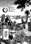 你与我的足迹~time travel春日研究所~漫画第5话