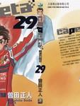 Capeta-极速方程式漫画第29卷