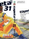 Capeta-极速方程式漫画第31卷