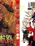 苍天航路漫画第33卷