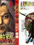 苍天航路漫画第34卷