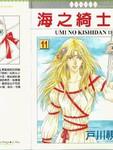 海之绮士团漫画第11卷