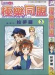 极乐同盟漫画第3卷