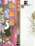 傀儡戏漫画第2卷