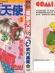 星梦天使漫画第2卷