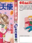 星梦天使漫画第3卷